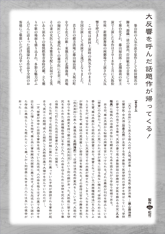 松竹 蘭~緒方洪庵浪華の事件帳~
