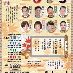 噺劇一座 第14回公演