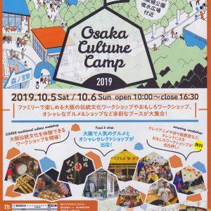 OSAKA CULTURE CAMP2019