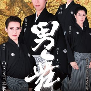 OSK日本歌劇談-男舞_表
