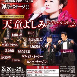 天童よしみ スペシャルステージ2020