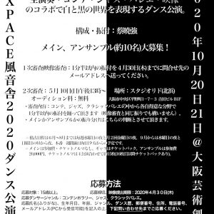 「オーディション」XPACE風音舎2020ダンス公演企画