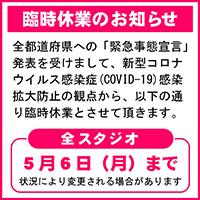 【臨時休業のお知らせ】新型コロナウイルス感染症の防止として臨時休業いたしました。