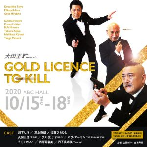 大田王 GOLD LICENCE TO KILL