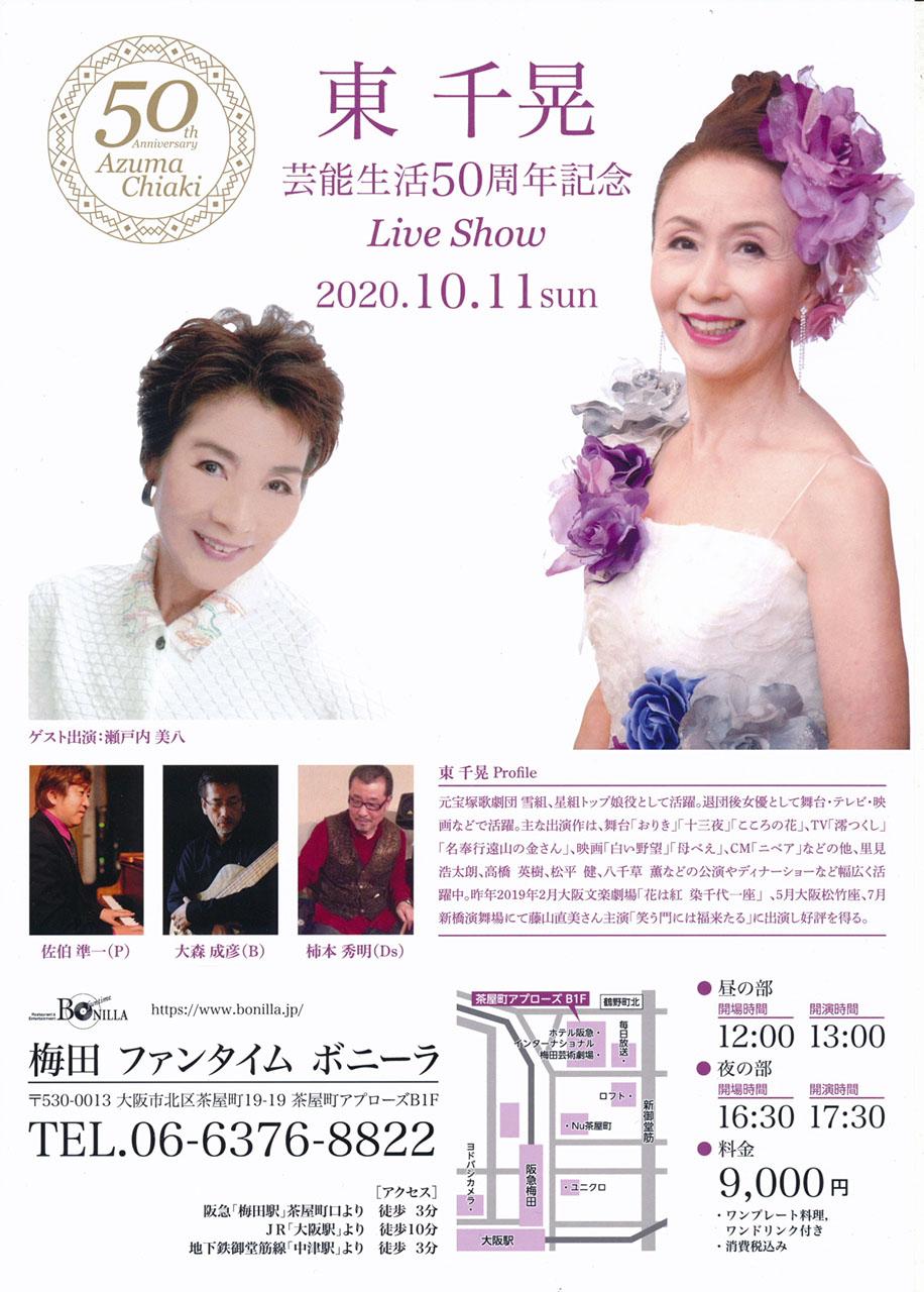 東 千晃 芸能生活五十周年記念 Live Show