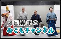 関口義郎のおこもチャンネル