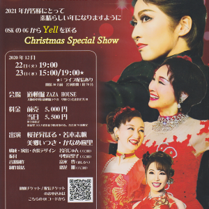 2020-12-22_ OSK日本歌劇団OG~Yell For~Christmas Limited