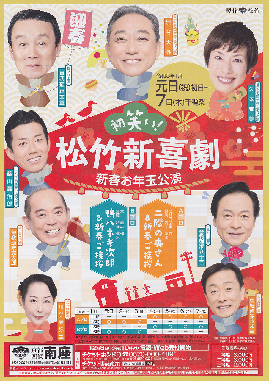 2021-01-01_【南座】初笑い! 松竹新喜劇 新春お年玉公演