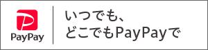ペイペイ公式サイト