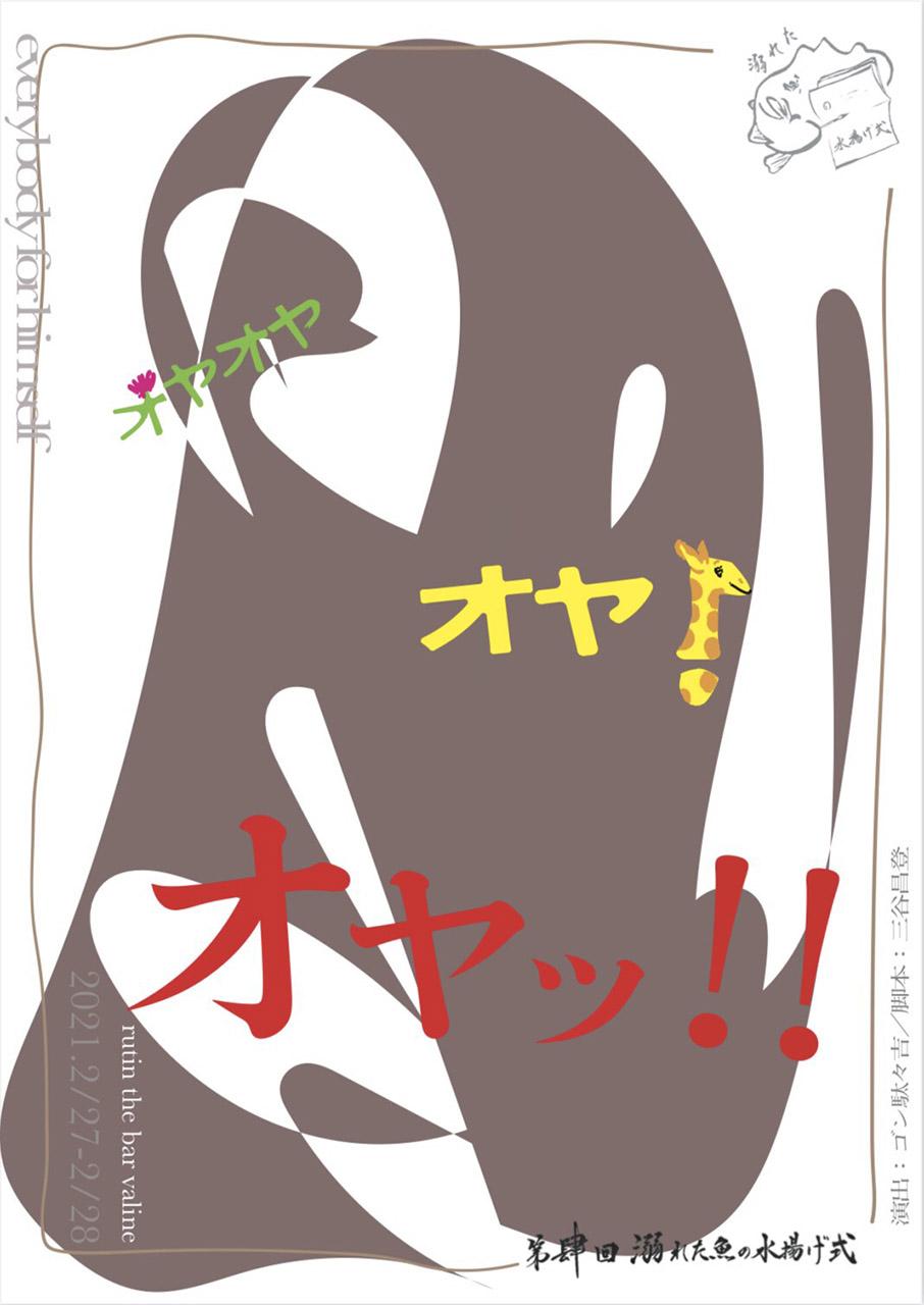 溺れた魚の水揚げ式第四回公演「オヤオヤ、オヤ!オヤッ!!」