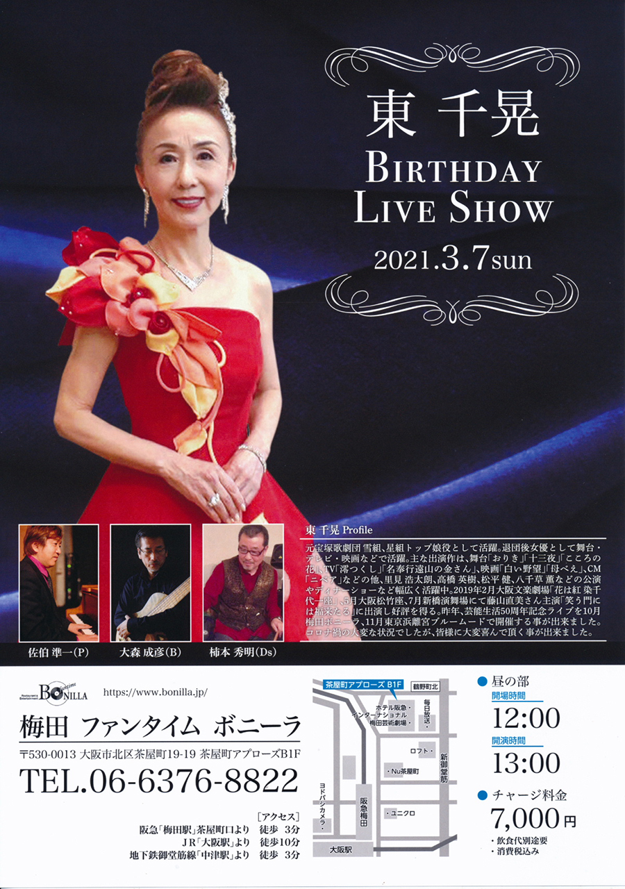 2021-03-07_東 千晃 Birthday Live Show