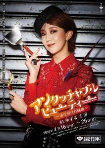 2021-04-16アンタッチャブル・ビューティー ~浪花探偵狂騒曲~