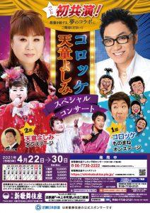 2021-04-22_ 天童よしみ・コロッケ スペシャルコンサート
