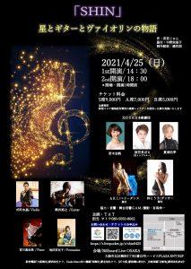 2021-04-25_「SHIN」星とギターとヴァイオリンの物語