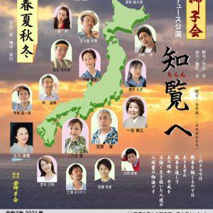 2021-06-04_若獅子 「知覧へ」「殺陣 春夏秋冬」