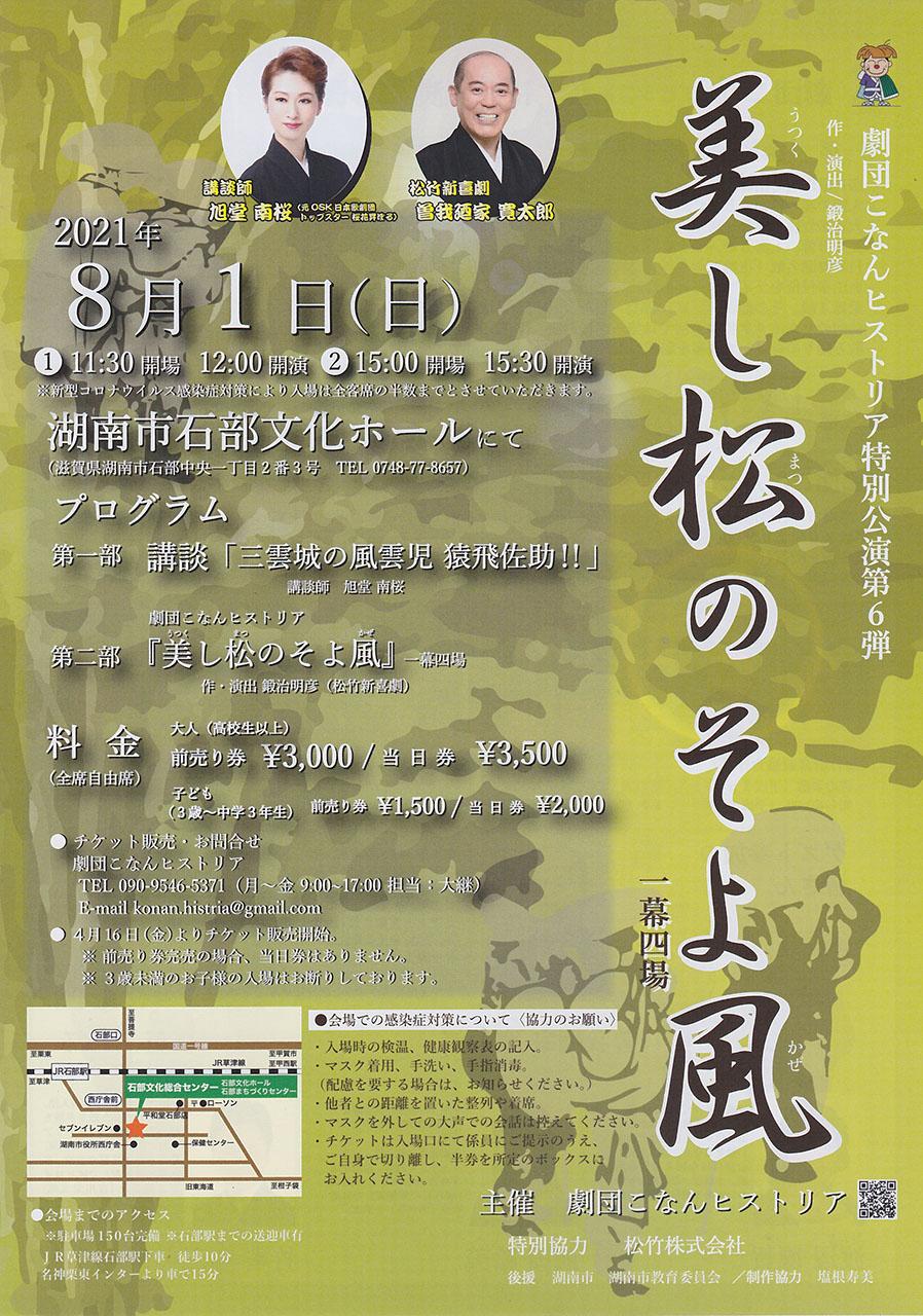 2021-08-01_美し松のそよ風