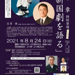2021-08-24_笠原章_新国劇を語る