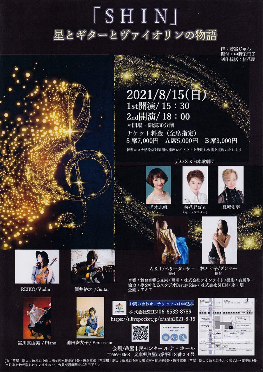 「SHIN」星とギターとヴァイオリンの物語