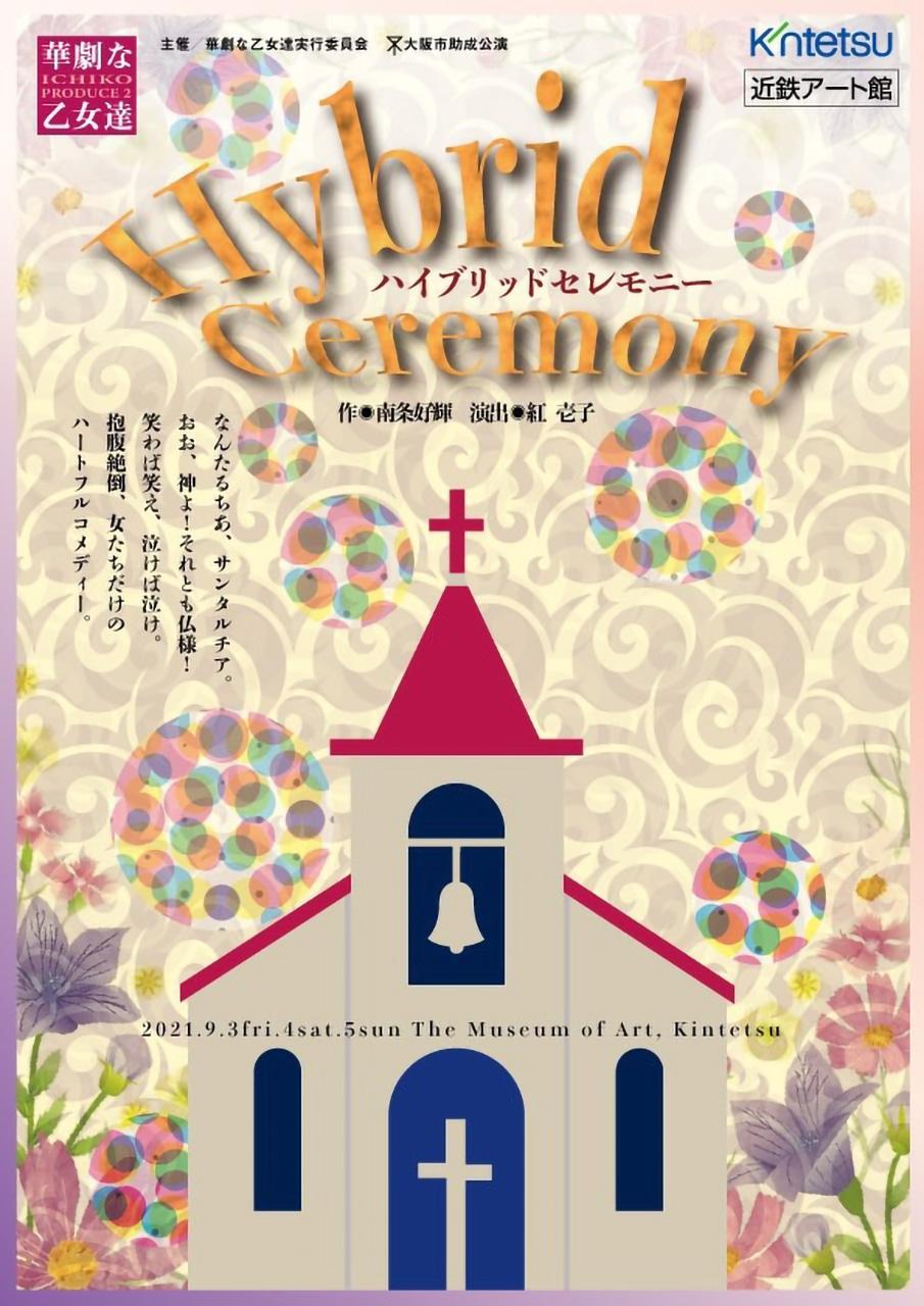 華劇な乙女達「Hybrid Ceremony ハイブリッドセレモニー」