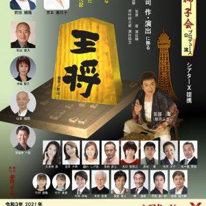 2021-11-25_王将-劇団若獅子