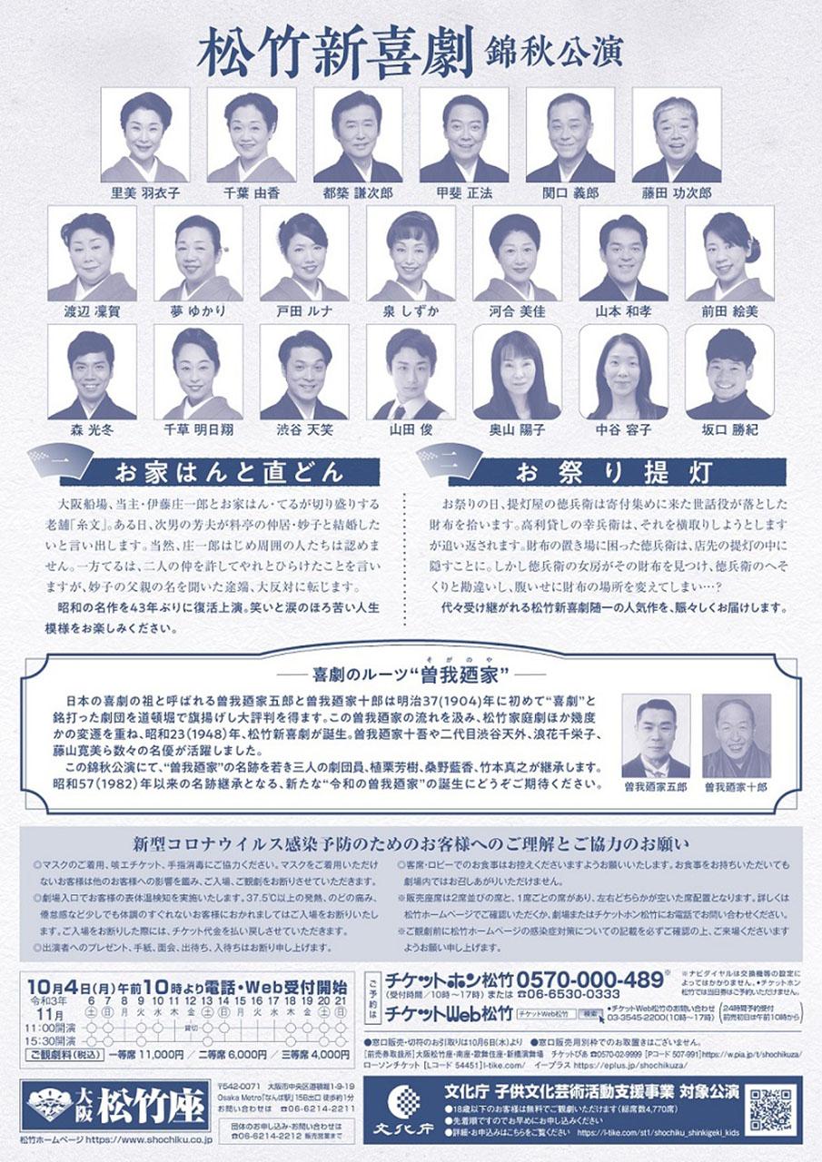 2021-11-06_松竹新喜劇 錦秋公演_02