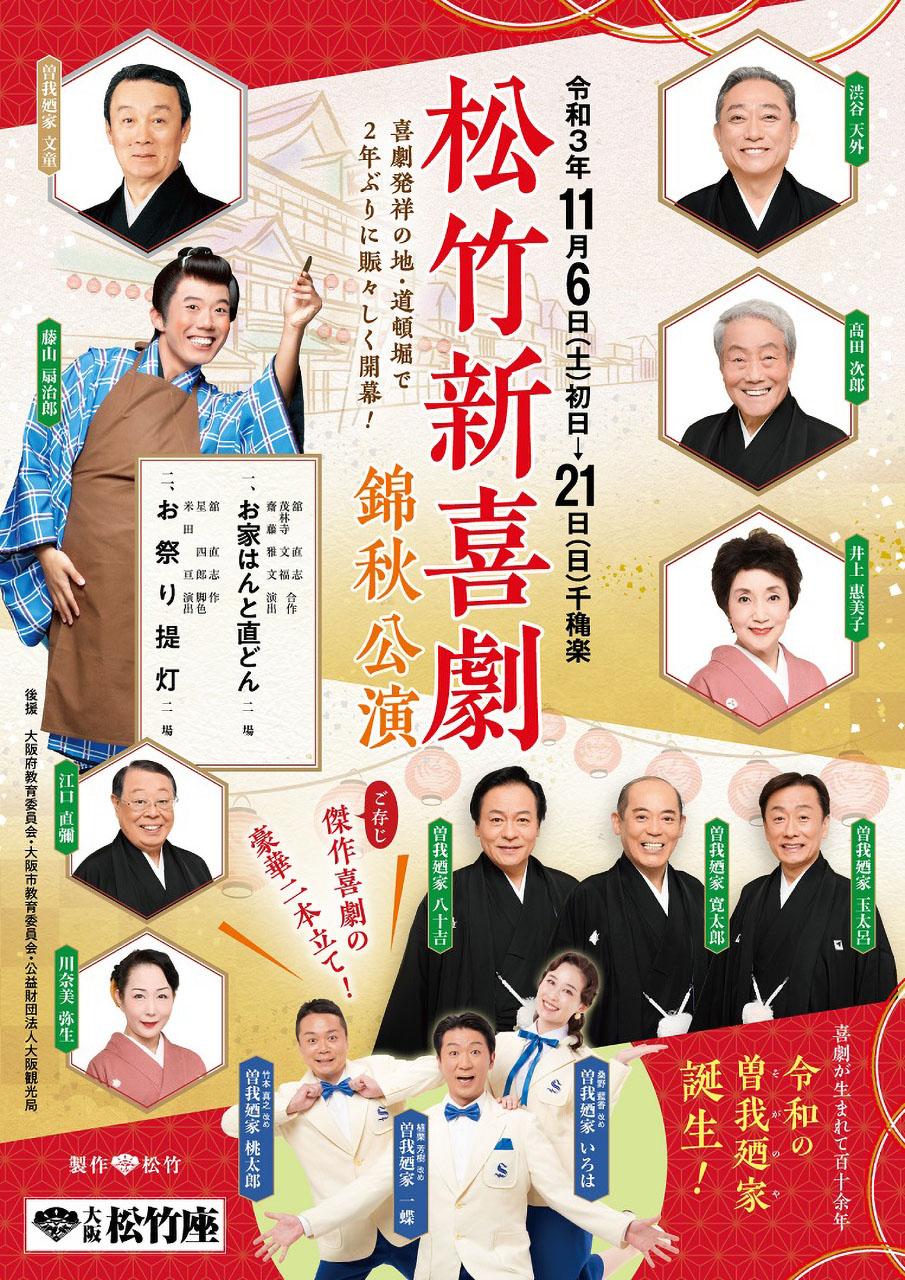 2021-11-06_松竹新喜劇 錦秋公演_01