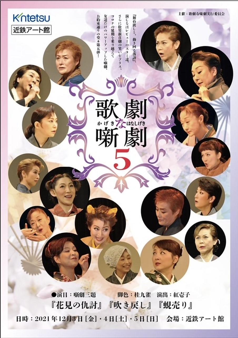 「歌劇な噺劇5」