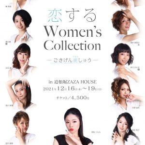 2021-12-16_恋する Women's Collection_01