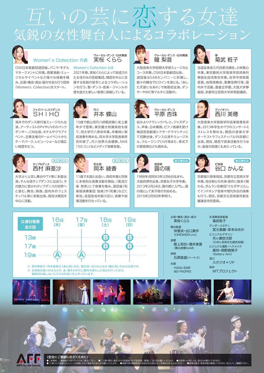 2021-12-16_恋する Women's Collection_02